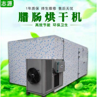 自动化腊肠烘干机 志源腊肠烘房设计12P烘干设备