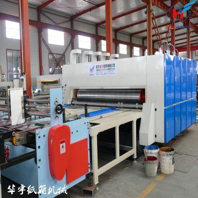 半自动印刷开槽模切机 三色印刷机 纸箱水墨柔印机 HY-A1426 H/华誉