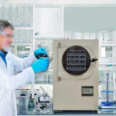 上海田枫实验室用原位小型真空冷冻干燥机