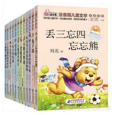 课外书注音版读书熊12册小学生阅读文学书籍文学励志图书