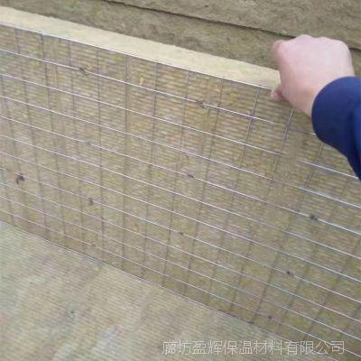 外墙钢网插丝1.2*600岩棉保温板 盈辉大量加工岩棉复合板