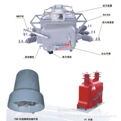皖开电力ZW20-12F/630年底大促销