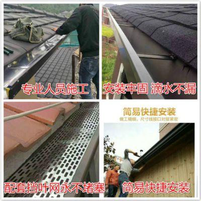 保定铝合金屋檐雨水槽别墅金属成品檐槽