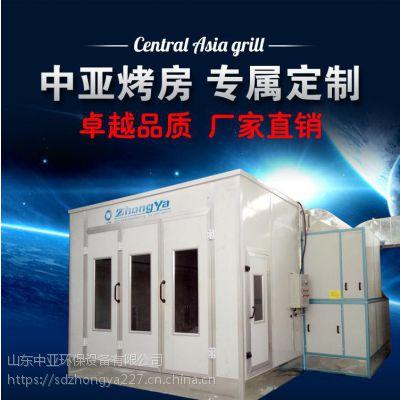 买长春汽车烤漆房(温度50-60度)就来中亚环保型号全价格低质量好