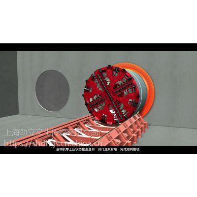 上海地铁盾构机三维动画设计/工业动画片/工艺流程