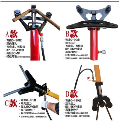 钢筋弯曲机 厂家直销 手提式液压钢筋弯曲调直机 手持折弯机
