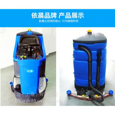 地铁站台保洁驾驶洗地机,依晨电瓶式扫地机YZ-JS2000