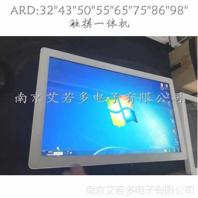 江苏32寸触摸一体机厂家 南京触控一体机 电容触摸一体机批发租赁
