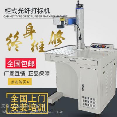 南通第三代激光打标机二维码专用高性能机销售维修为一体本地门市部(苏北办地址)