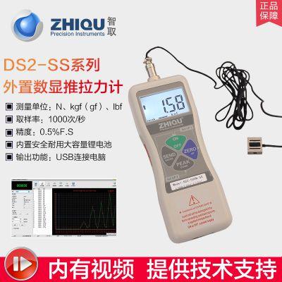 供应 智取DS2-SS 0-50公斤/500N 微型传感器数显式推拉力计