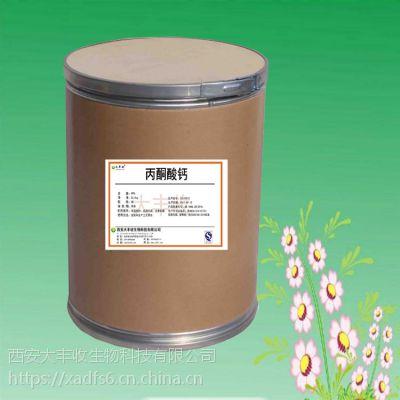 丙酮酸钙白色粉末 微溶于水 食品添加剂 营养型氨基酸 丙酮酸钙纯粉