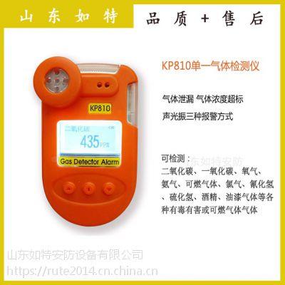 山东如特KP810二氧化碳气体检测仪 山东RT手持单一气体报警仪