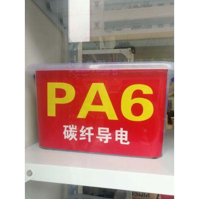 导电级 PA6碳纤增强、导电、高强度高刚性