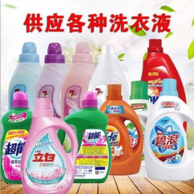 厂家批发各种品牌洗衣液洗衣粉肥皂香皂