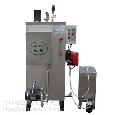 旭恩工业锅炉燃油蒸汽发生器商用茶叶烘干