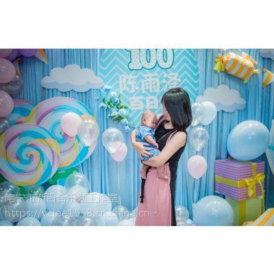 南宁高端主题宝宝百日宴策划公司-新百和气球,上100场主题宝宝宴案例可供参考