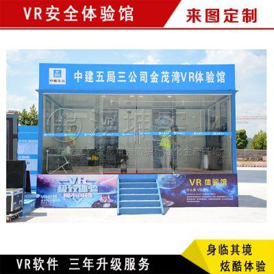 广东建筑工地vr安全体验馆 3年软件免费升级 湖南汉坤实业
