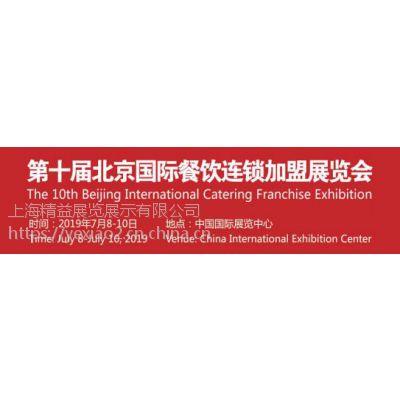 2019北京国际餐饮展