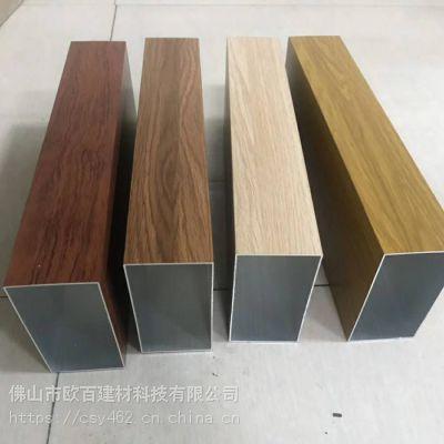 木纹铝合金方管供应厂家