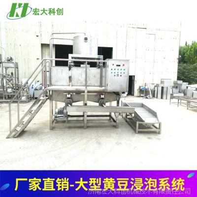 厂家供应大型黄豆浸泡系统 免费技术