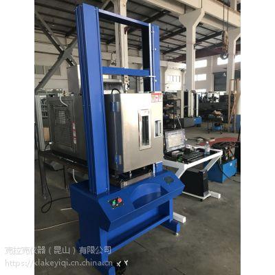 KL-810GW橡胶高低温组合式拉伸试验机