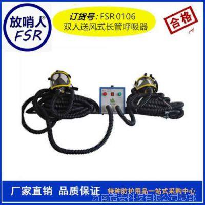 双人送风式长管呼吸器空气呼吸器
