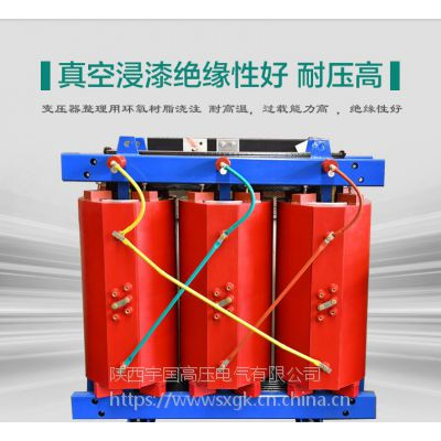 新疆油田直销宇国电气SCB11干式变压器 油浸式变压器型号S11-1600/10KV