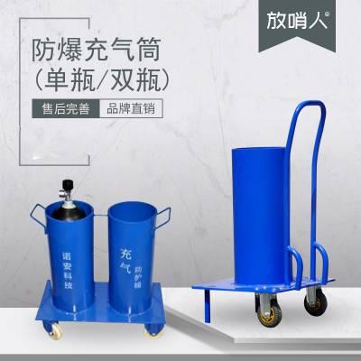放哨人FSR0125充气防护筒 呼吸器充气桶