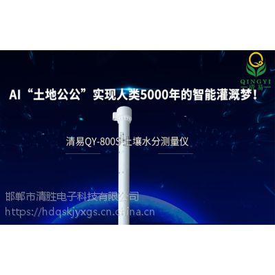 清易QY-800S 土壤水分测量仪实现人类智能灌溉梦!