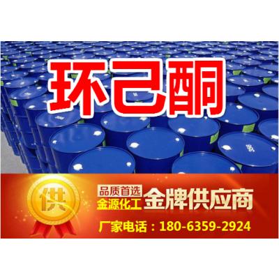 环己酮99.99%山东优级品生产厂家
