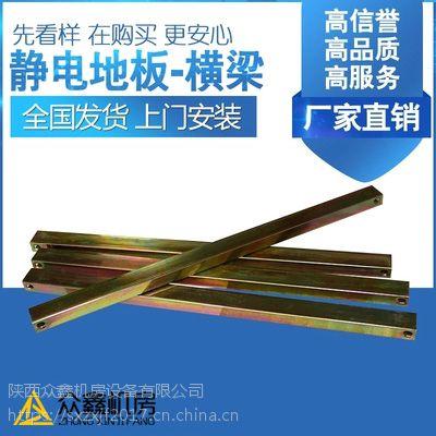 如何延长渭南全钢防静电地板的寿命,安装陶瓷防静电地板方案