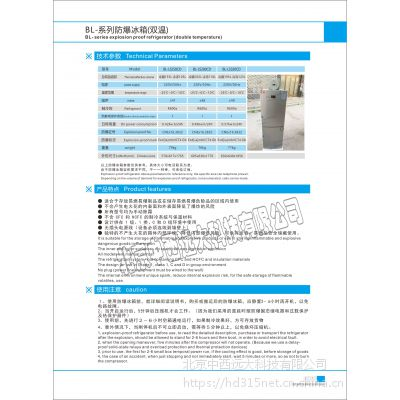 中西 防爆冰箱 型号:BL-LS280CD库号:M405982
