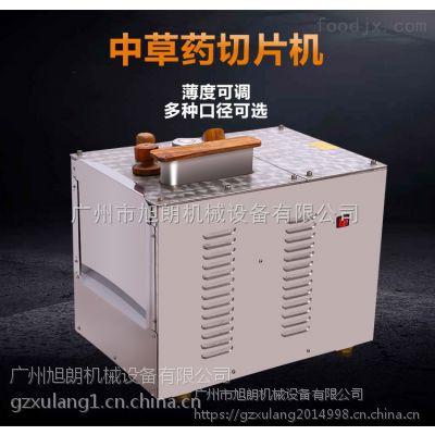 红参、天麻切药机,药材切片机生产商优惠价