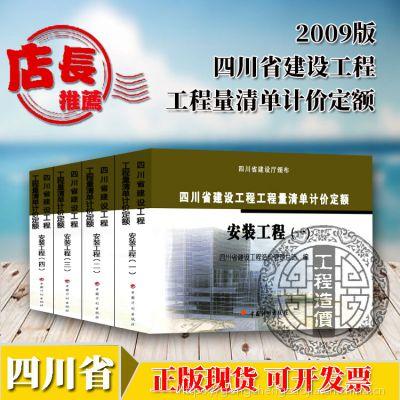 现货 2009版四川省建设工程工程量清单计价定额 安装工程全套 共4本