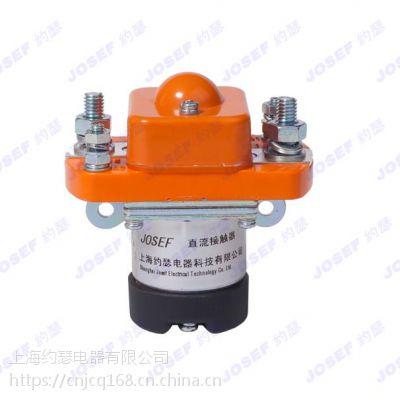上海约瑟 TXZJB-600S/02直流接触器厂家直销