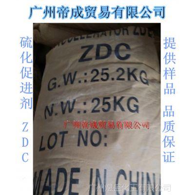 供应硫化促进剂zdc 乳胶促进剂ZDC  EZ