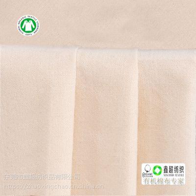 厂家直销40s有机棉布环保有机府绸平布GOTS认证110*76生态纯棉布
