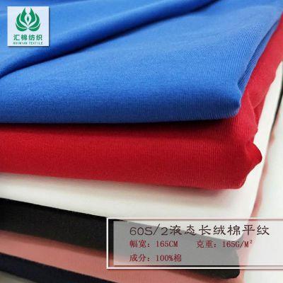 热销纯棉汗布 60s双股纱液态长绒棉平纹布 面料柔软舒适