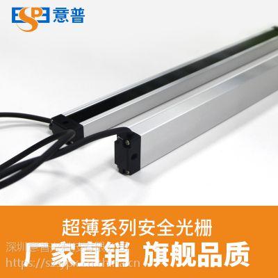 意普超薄光栅安全光幕红外线光电保护器自动化非标无人售卖机闸机13mm厚
