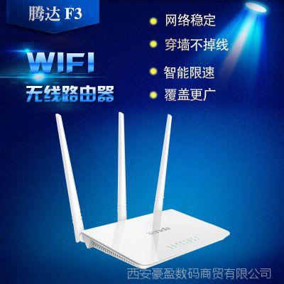 腾达F3无线路由器家用光纤无线穿墙王wifi覆盖200平高速宽带路由