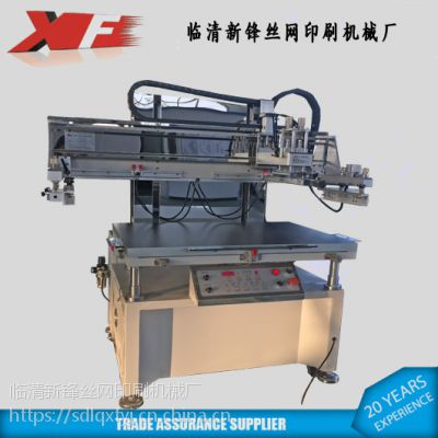 供应直销丝印机 塑料印刷丝印机 新锋丝网印刷设备