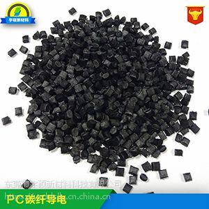 可导电PC,加碳纤20份增强导电材料 导电级