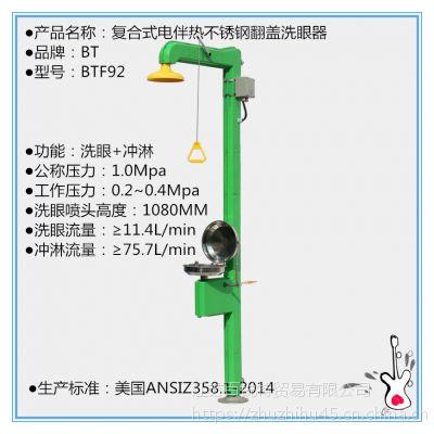 化工批发防冻复合式洗眼器 BTF92电伴热不锈钢冲淋洗眼器