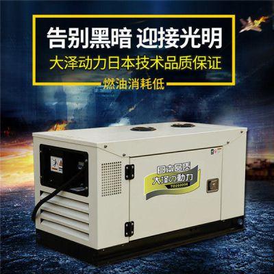 18千瓦柴油发电机公司采购用