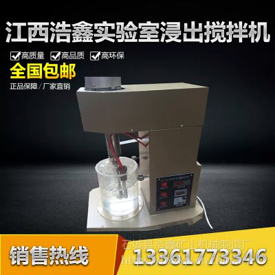 XJT浸出搅拌机 电动搅拌槽 销售各类实验室选矿设备厂家