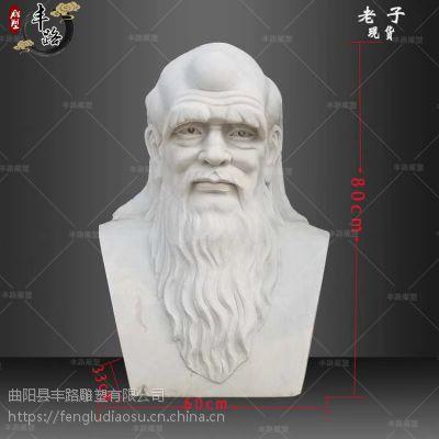 石雕老子雕像 汉白玉老子胸像 高80cm半身像