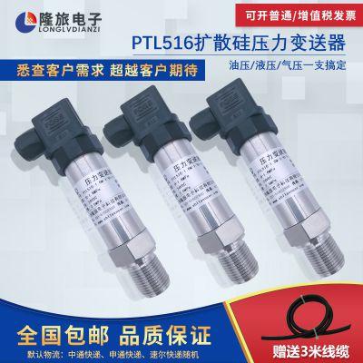 进口扩散硅压力变送器 恒压供水压力传感器 压力变送器4~20MA