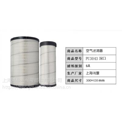上海鸿曼空气滤清器 pu3043深口