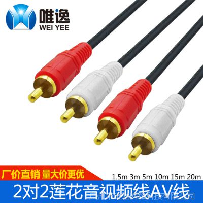 二对二莲花音视频线 1.5米RCA线材连接线 av线 音频线