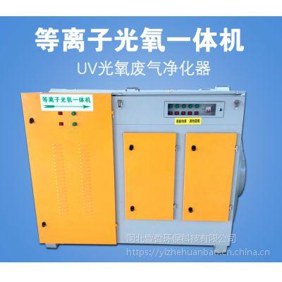 河北壹哲环保UV光氧等离子一体机是的除味设备厂家